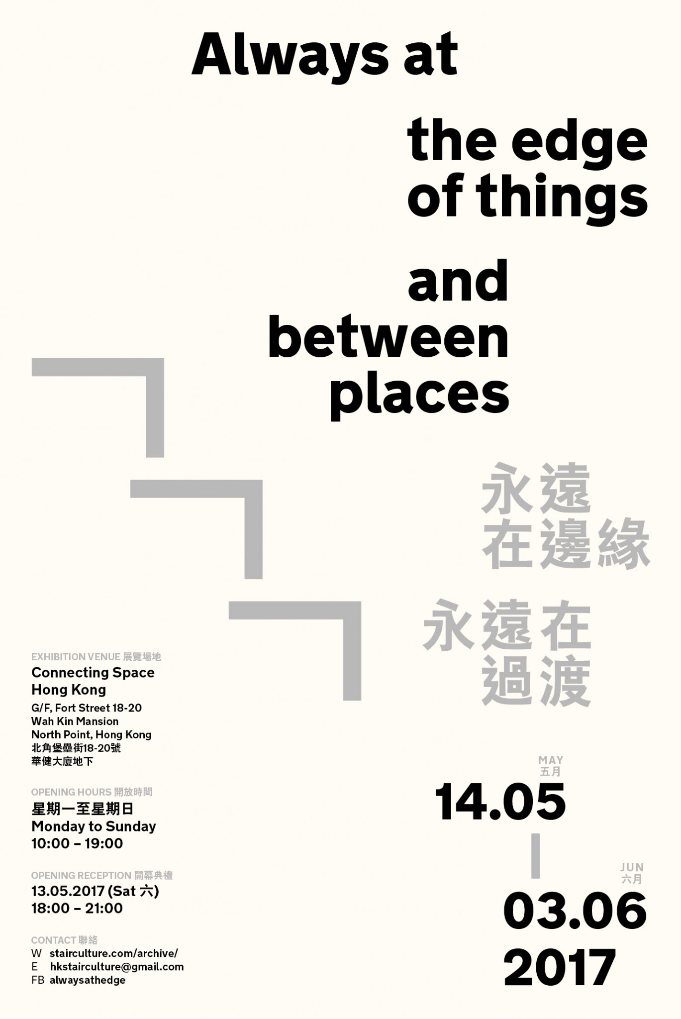 Opening 13 May – Always at the edge of things and between places 永遠在邊緣永遠在過渡