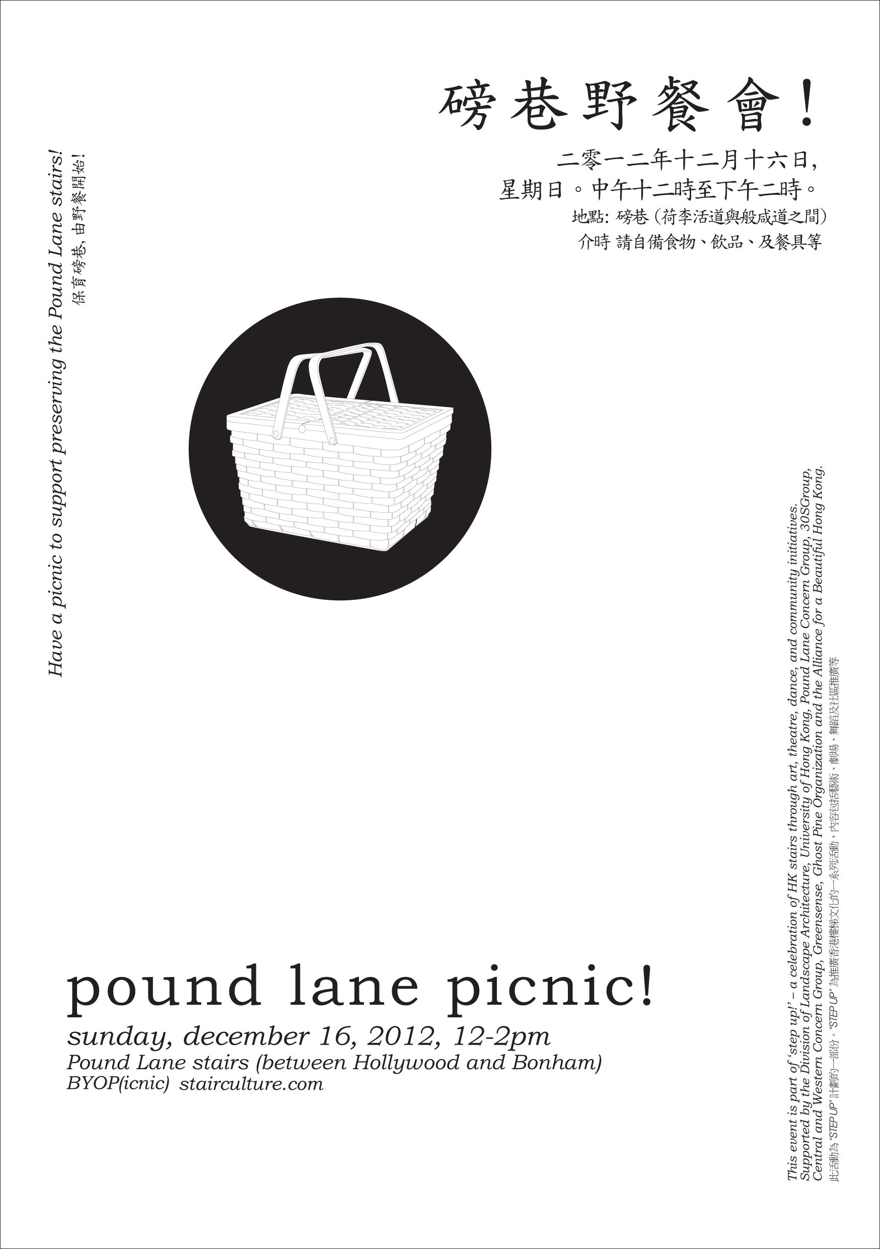 pound lane picnic! 磅巷野餐會!