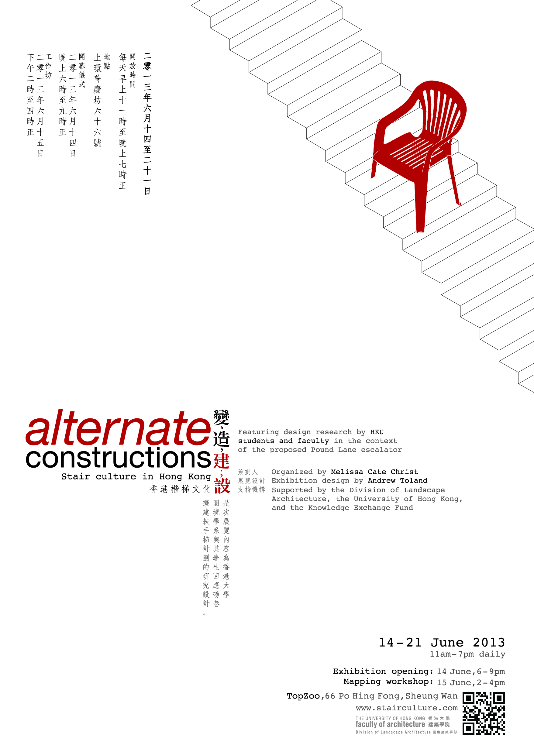 alternate constructions: Stair culture in Hong Kong