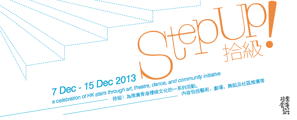 step up! is on… Dec 7-15, 2013